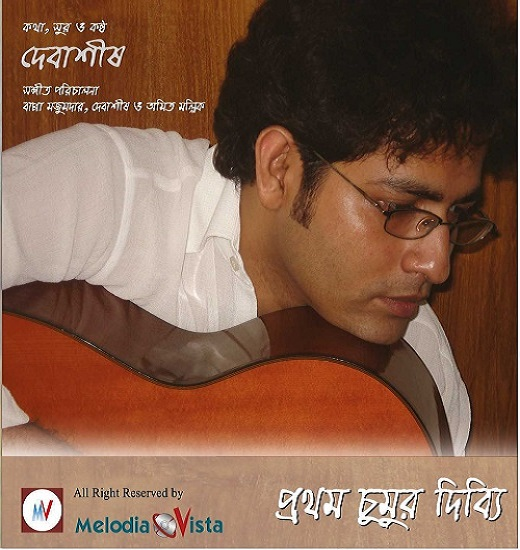 prothom_chumur_dibbi cd1